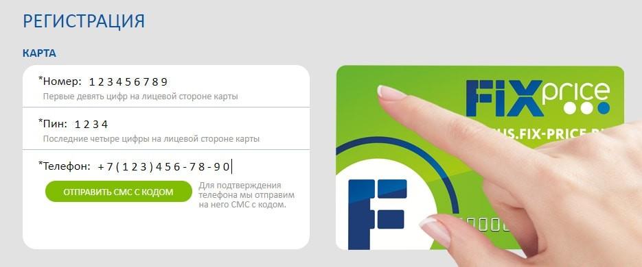 Fix price ru зарегистрировать карту экономьте воду картинки