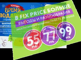 Фикс Прайс акции