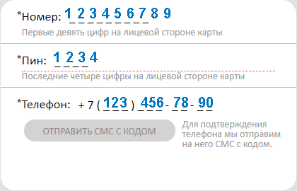 Регистрация: номер карточки, ПИН-код, телефон