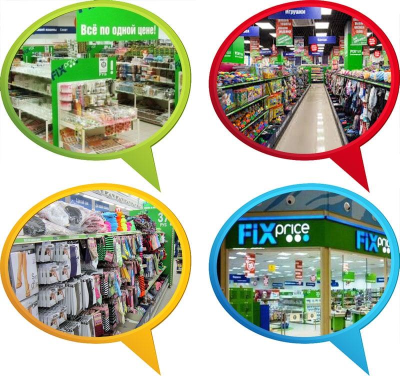 Отзывы о разных магазинах Фикс Прайс