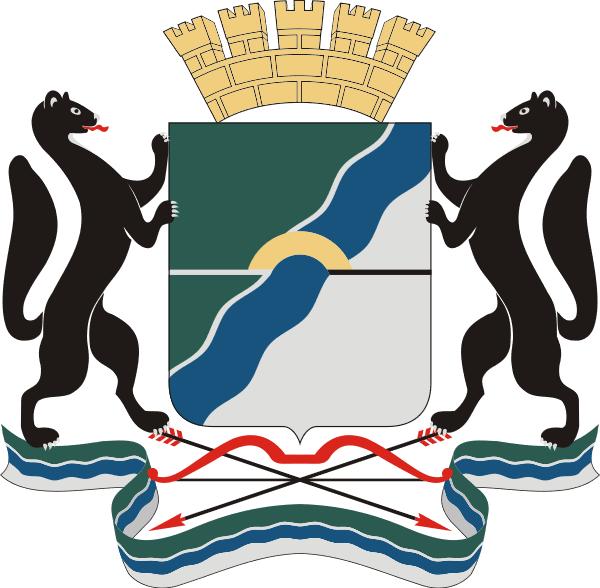 Герб города Новосибирск