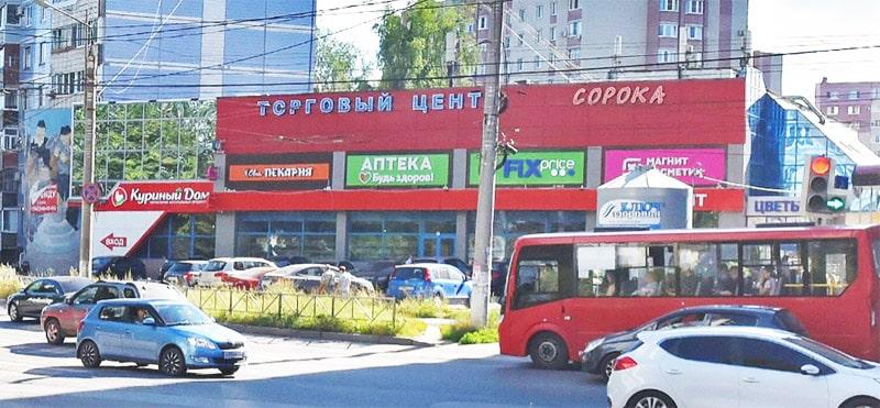 Фикс Прайс на ул. Интернациональной в Рязани