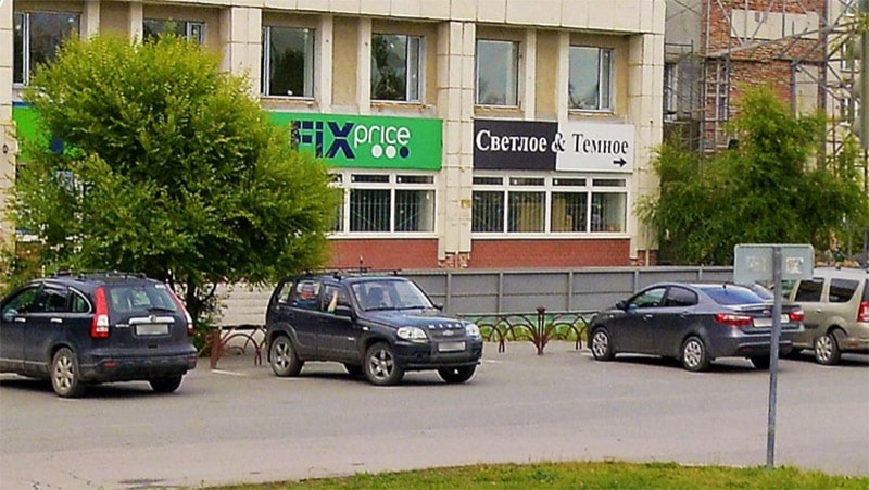 г. Тюмень, ул. Республики, д.215а