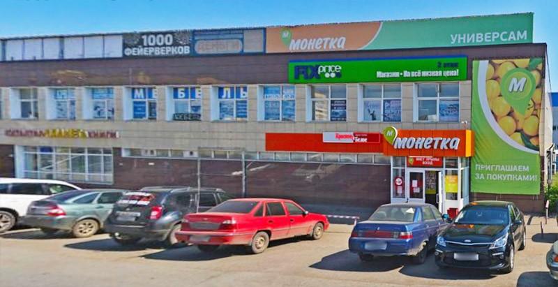 Магазин Фикс Прайс по адресу: г.Уфа, ул.Гвардейская, д.55А