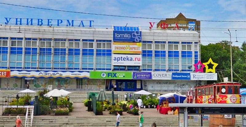 Магазин по адресу Уфа, ул.Проспект Октября, д.31