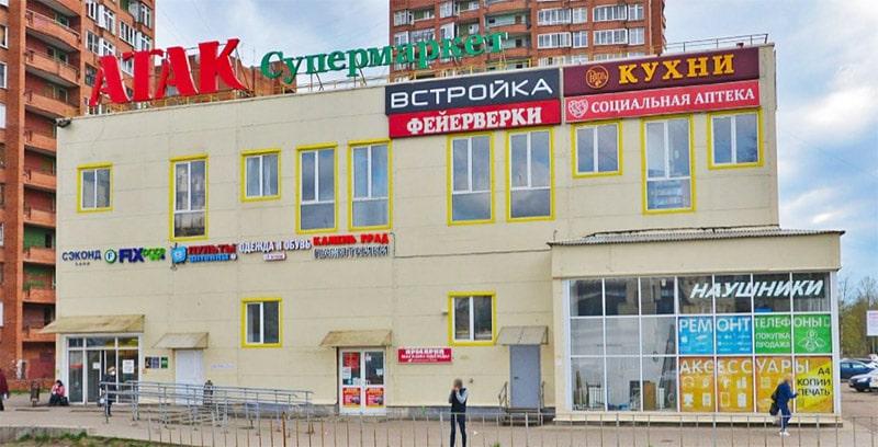 Фикс Прайс на Волгоградской улице в Ярославле